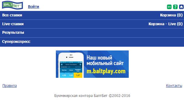 Войти - Букмекерская контора БалтБет Ставки на спорт
